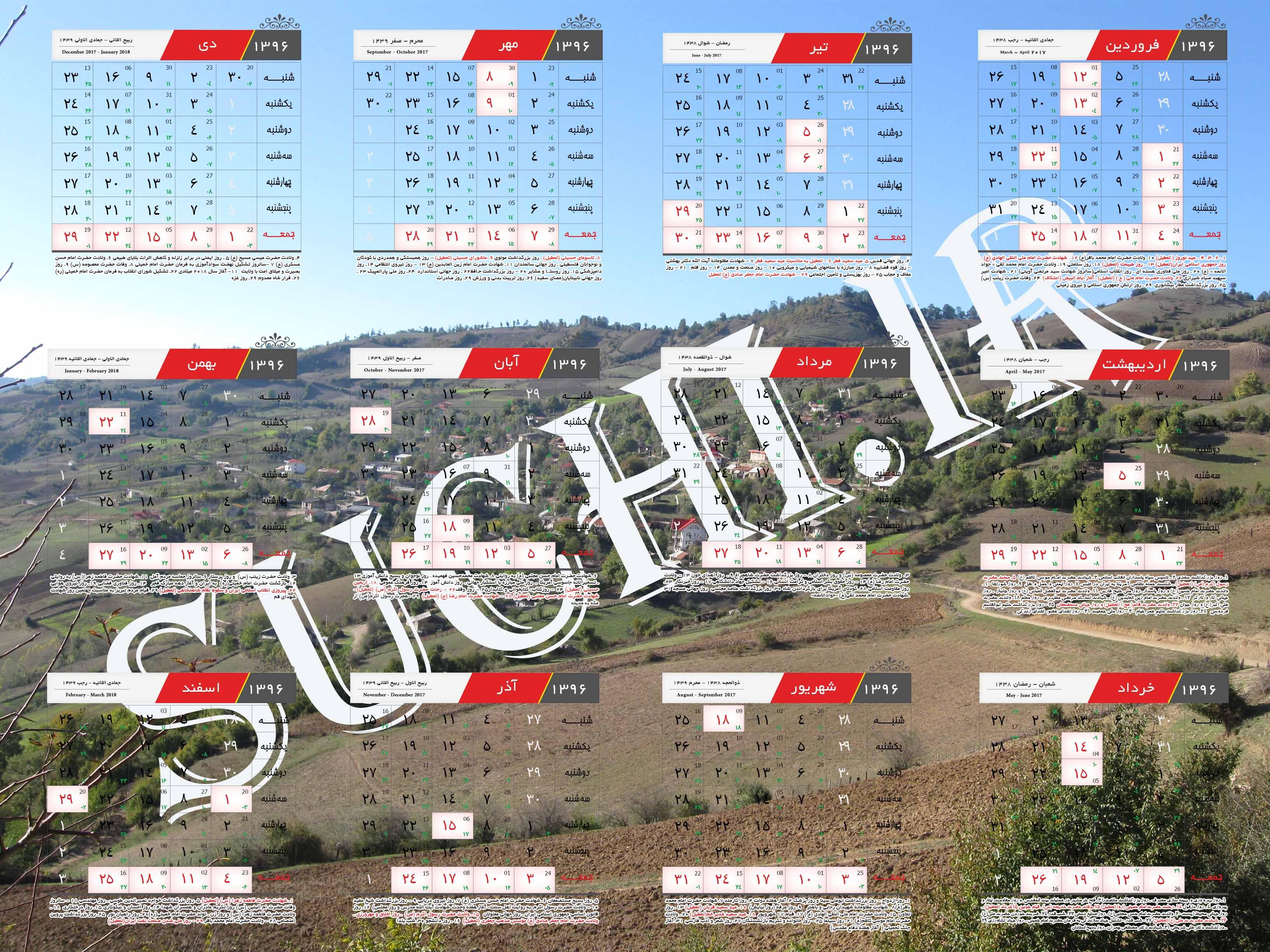 تقویم 1396 با عکس روستای سوچلما