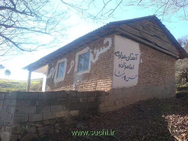 امامزاده حسن و رضا سوچلما