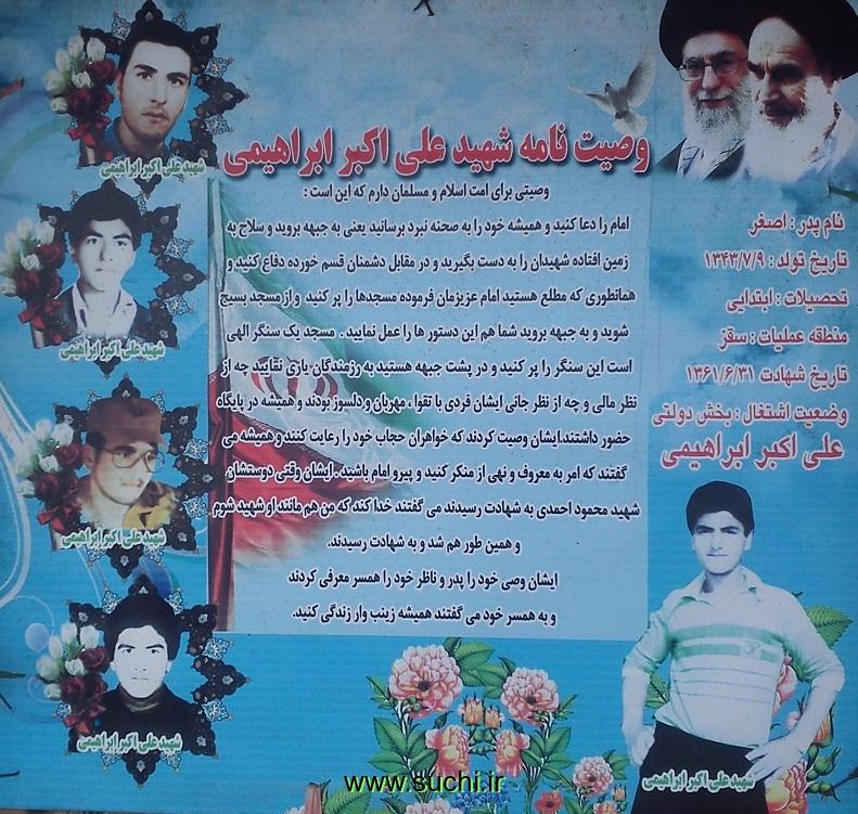شهید علی اکبر ابراهیمی سوچلمایی