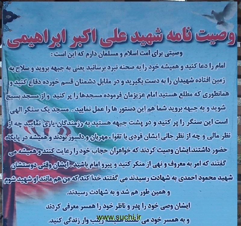 شهید علی اکبر ابراهیمی