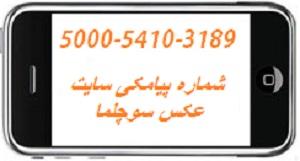شماره پیامکی سایت عکس سوچلما